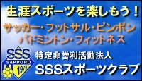 NPO法人 SSSスポーツクラブ